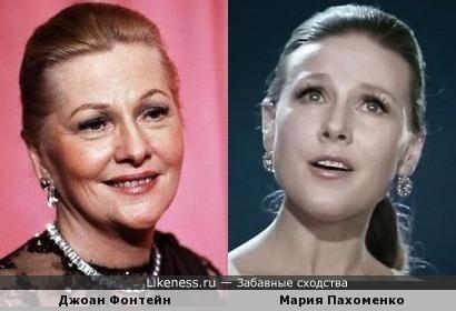 Джоан Фонтейн и Мария Пахоменко