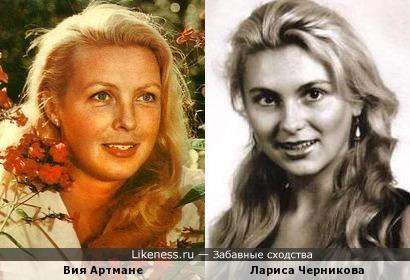 Лариса Черникова и Вия Артмане