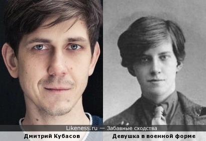 Дмитрий Кубасов и девушка периода Первой мировой войны
