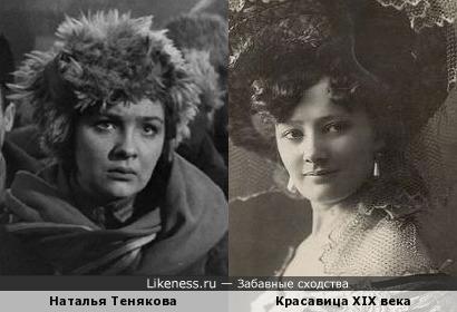 Наталья Тенякова и безымянная красавица XIX века на фотопортрете