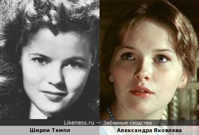 Ширли Темпл и Александра Яковлева