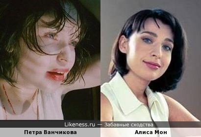 Петра Ванчикова очень мне Алису Мон напомнила