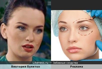 Виктория Булитко в рекламе клиники пластической хирургии