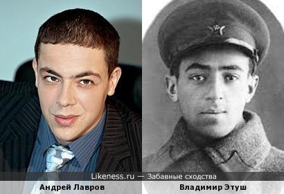 Андрей Лавров и Владимир Этуш