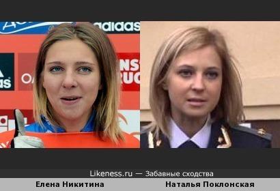 Елена Никитина похожа на Наталью Поклонскую