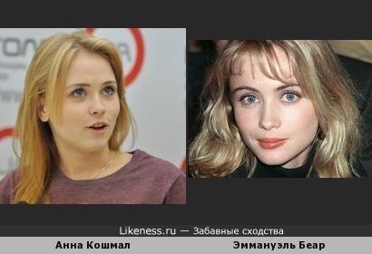 Анна Кошмал похожа на актрису Эммануэль Беар