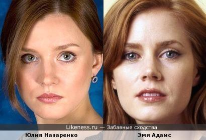 Юлия Назаренко (Рита из Интернов) - Эми Адамс