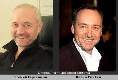 Кевин Спейси похож на Евгения Герасимова