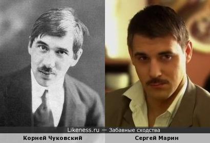 Сергей Марин похож на Корнея Чуковского
