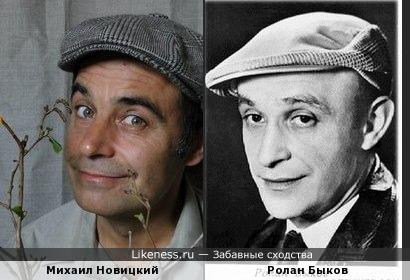 Михаил Новицкий и Ролан Быков