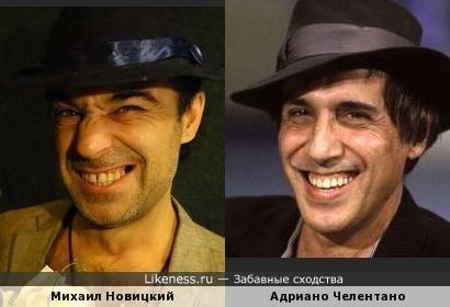 Михаил Новицкий и Адриано Челентано