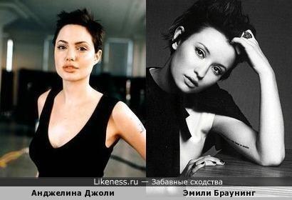 Эмили Браунинг похожа на Анджелину Джоли
