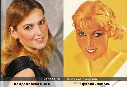 Кайдановская Зоя и Орлова Любовь