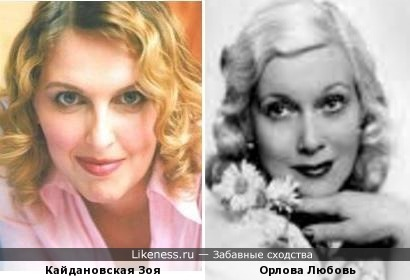 Орлова и Кайдановская