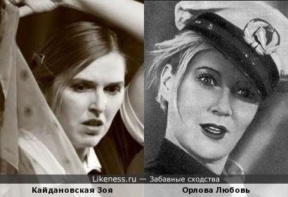 Зоя Кайдановская и Любовь Орлова