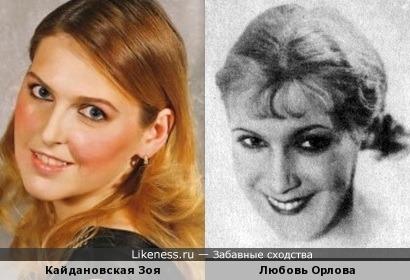Кайдановская Зоя и Любовь Орлова