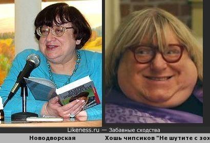 """Новодворская похожа на персонажа """"Не шутите с зоханом"""""""