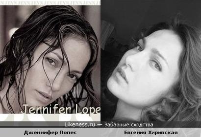 Евгения Хиривская похожа на Дженнифер Лопес)