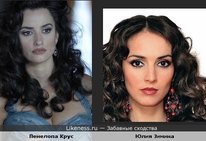 Юлия Зимина похожа на Пенелопу Крус