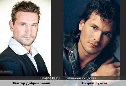 Виктор Добронравов похож на Патрика Суэйзи