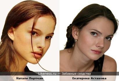 Астахова Екатерина похожа на Натали Портман