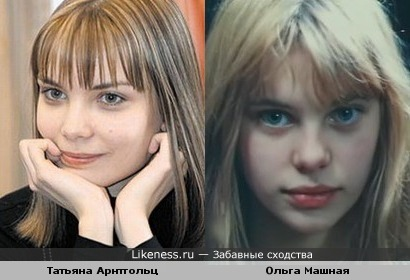 Татьяна Арнтгольц похожа на Ольгу Машную в юности