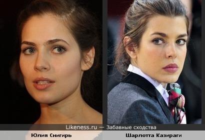 Юлия Снигирь напоминает Шарлотту Казираги