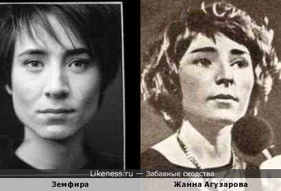 Земфира похожа на молодую Жанну Агузарову