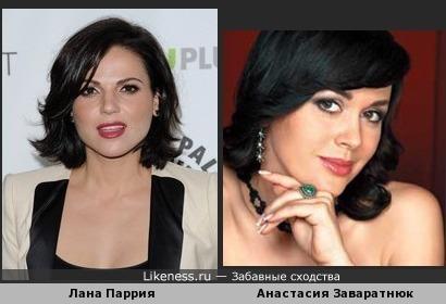 Лана Паррия похожа на Анастасию Заваратнюк