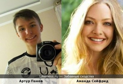 Артур Панов похож на Аманду Сейфрид