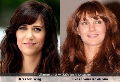 Екатерина Климова похожа на Кристен Уиг