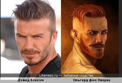 Дэвид Бэкхэм похож на Ольгерда фон Эверек