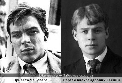 Эрнесто Че Гевара похож на Сергея Есенина