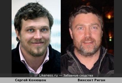 Сергей Конюшок похож на Винсента Ригана