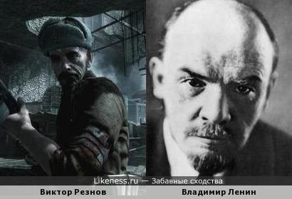 Виктор Резнов похож на Владимира Ленина