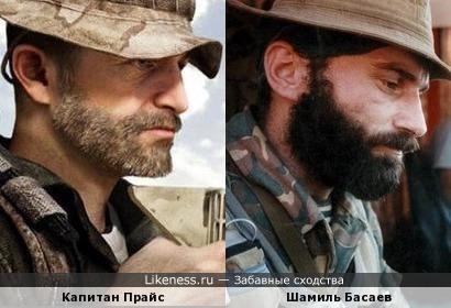 Капитан Прайс похож на Шамиля Басаева