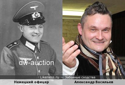 Немецкий офицер похож Александра Васильева
