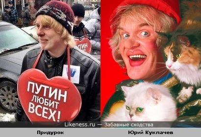 Ярмарочный шут похож на Юрия Куклачева