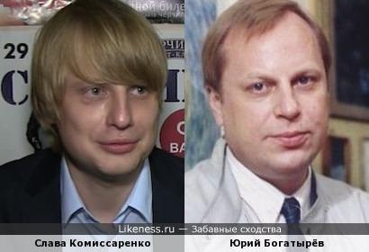 Слава Комиссаренко и Юрий Богатырёв