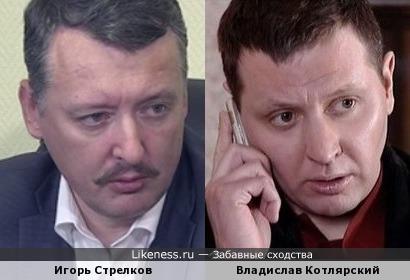 Игорь Стрелков и Владислав Котлярский