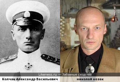 aдмирал Колчак и КOзак