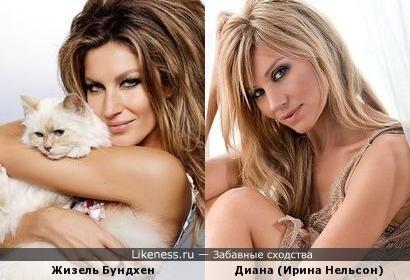 Жизель Бундхен и Диана (Ирина Нельсон)