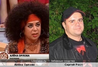 Алёна Орлова и Сергей Рост