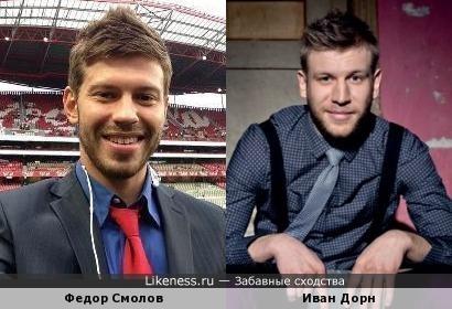 Федор Смолов похож на Ивана Дорна