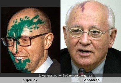 Яценюк по стопам Горбачева
