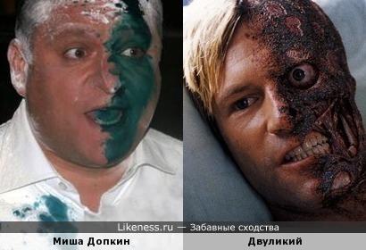 Двуликий Допкин