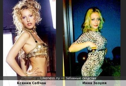 Инна Зозуля похожа на Ксению Собчак