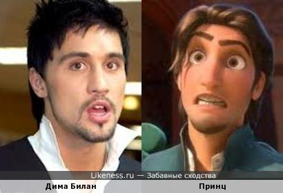 Дима Билан и Принц