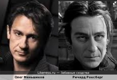 Олег Меньшиков и Ричард Роксберг