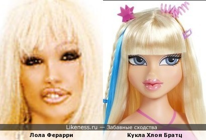 Лола и Хлоя обе куклы и обе резиновые